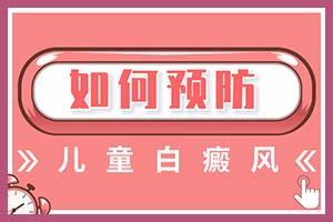 """【西京郑州白癜风医院】中老年白斑是""""什么斑"""""""