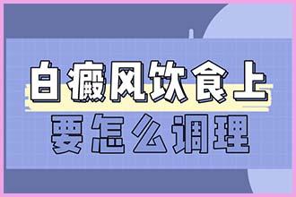 郑州白斑西京准确精准追寻白斑治疗情况